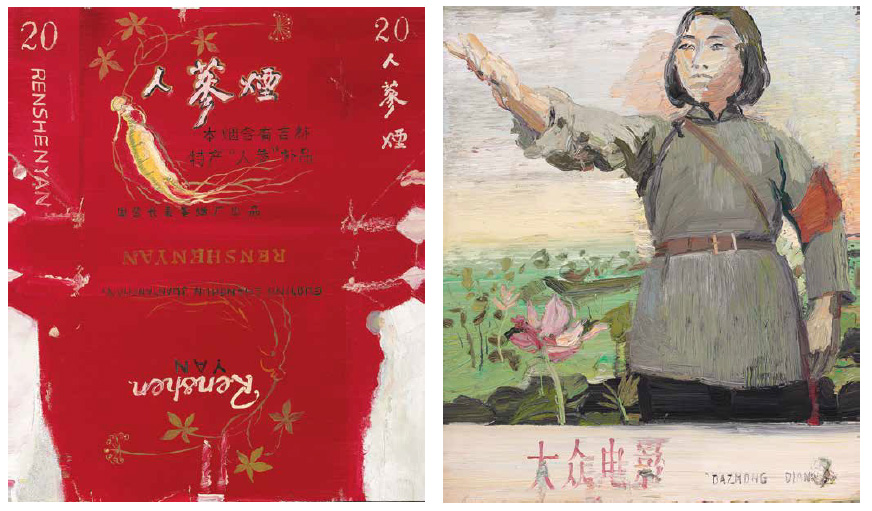 General Cinema; & Renshen Yan (Ginseng Cigarettes)