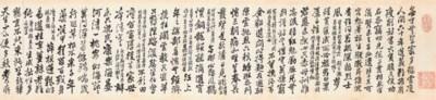 PENG YULIN (1816-1890)