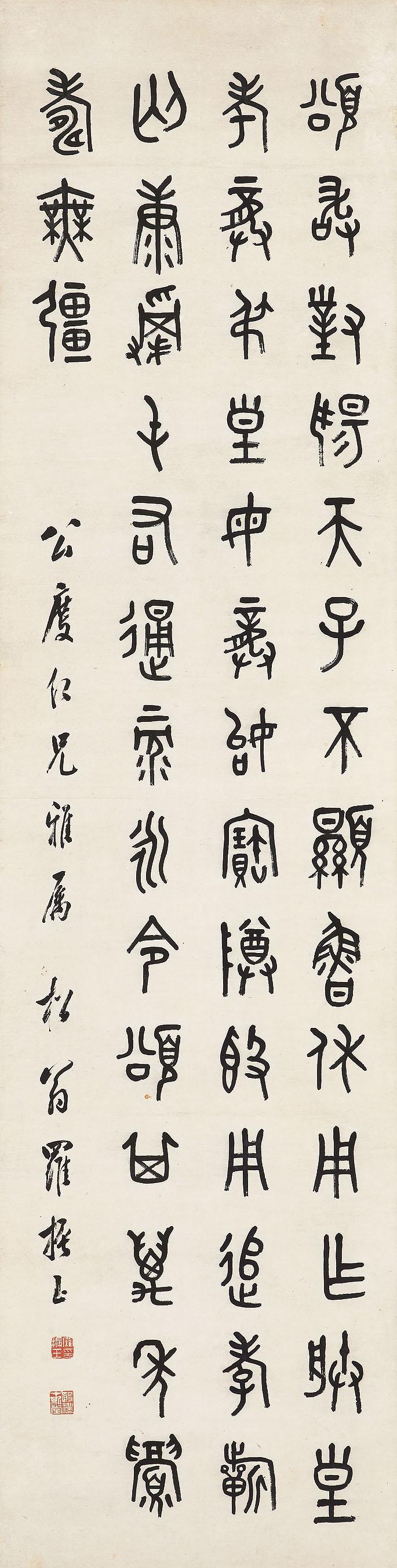 Calligraphy in Jin Script
