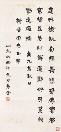 Seven-Character Poem in Running Script