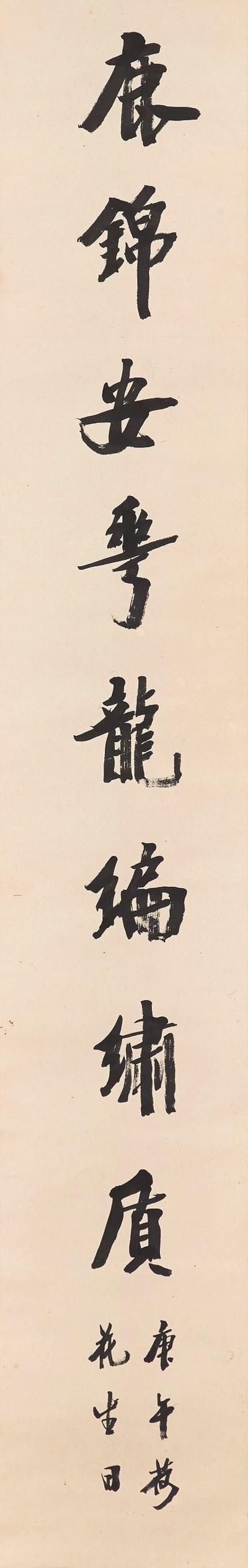 FAN ZENGXIANG (1846-1931)
