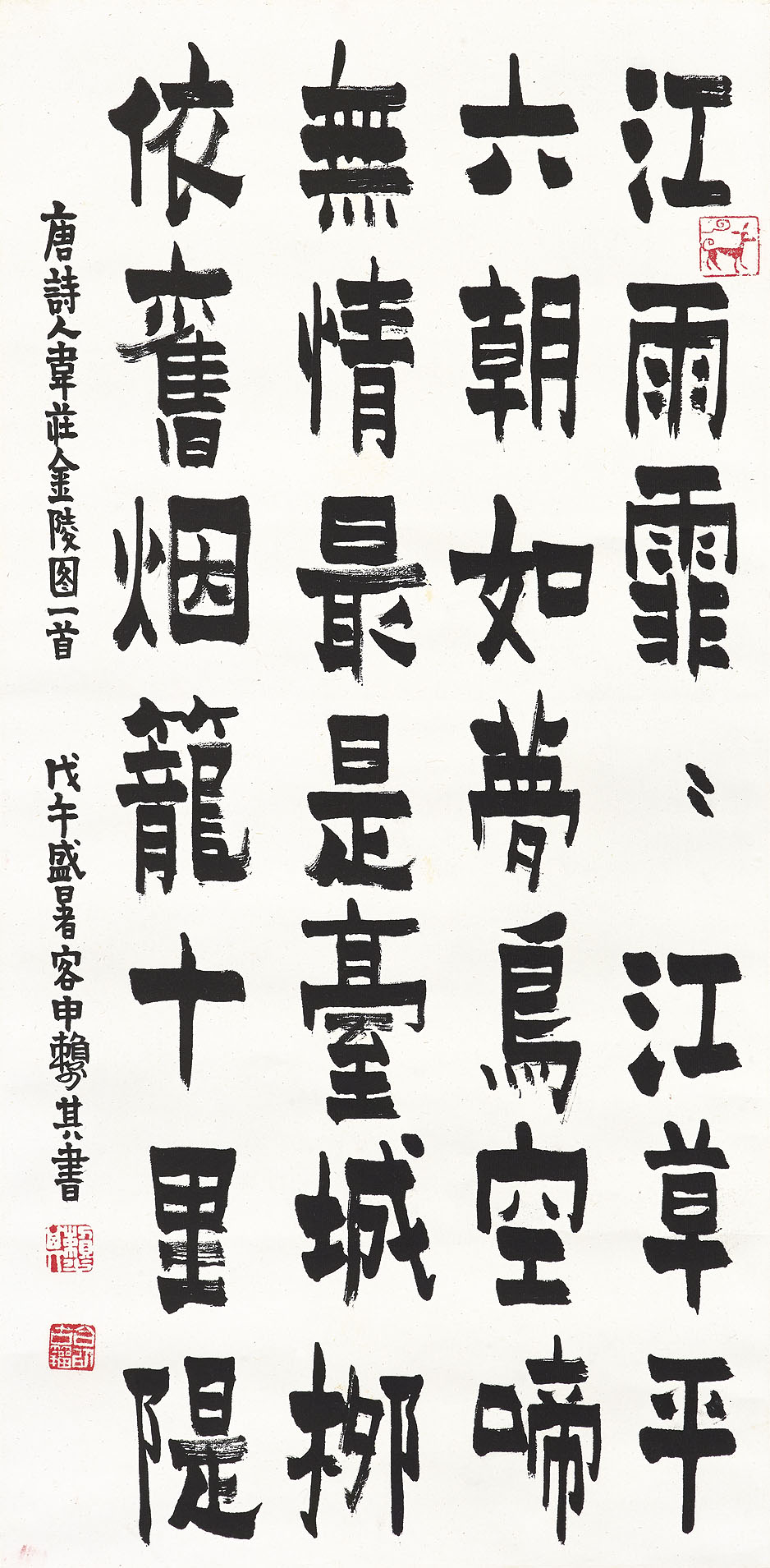 Calligraphic Poem in Clerical Script