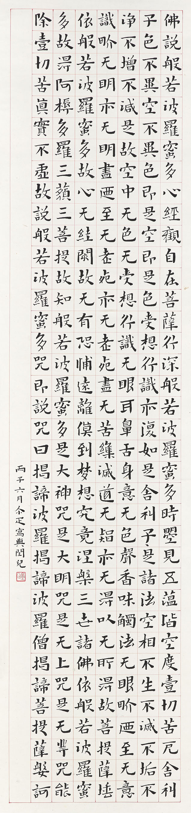 Calligraphy - Heart Sutra