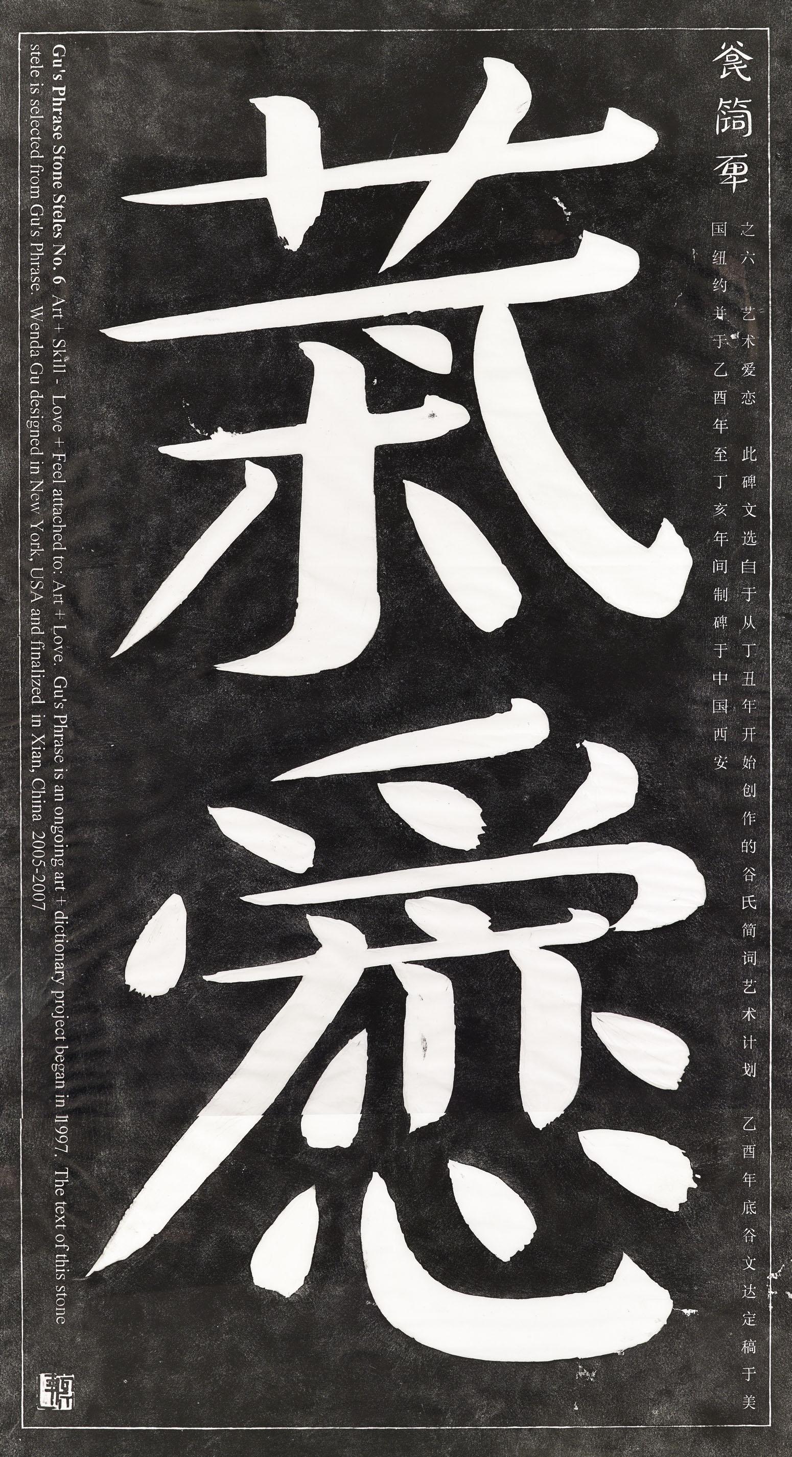 Gu's Phrase Stone Steles #6: Yi Shu Ai Lian