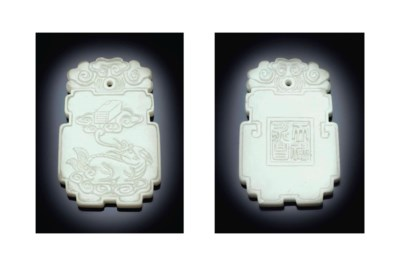A WHITE JADE PENDANT PLAQUE