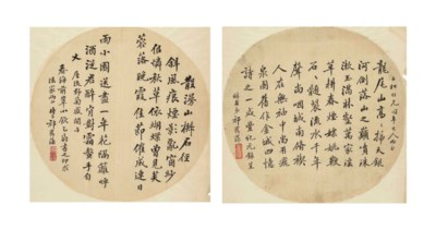 QI JUNZAO (1793-1866)