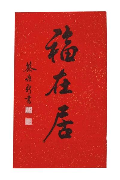 LI CHAOZAI (1906-2003) AND OTH