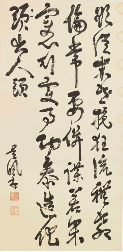 WU PEIFU (1874-1939)