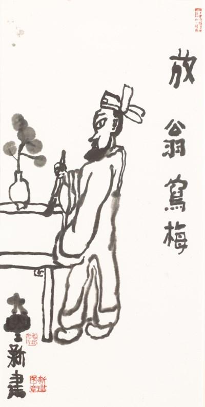 Zhu Xinjian (1953-2014)