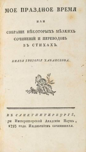 KHOVANSKII, Grigorii Aleksandrovich (1767-1796) Moe Prazdnoe