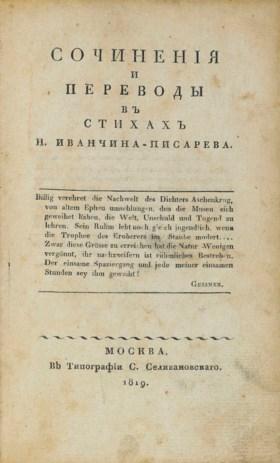 IVANCHIN-PISAREV, Nikolai Dmitrievich (1794-1849). Sochineni
