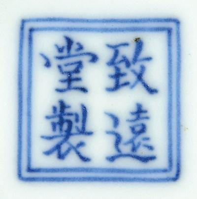 A BLUE AND WHITE 'DRAGON' BOWL