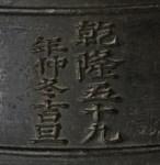 A BRONZE ARCHAISTIC BELL