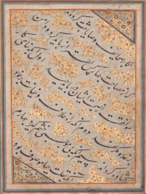 A LARGE CALLIGRAPHIC PANEL