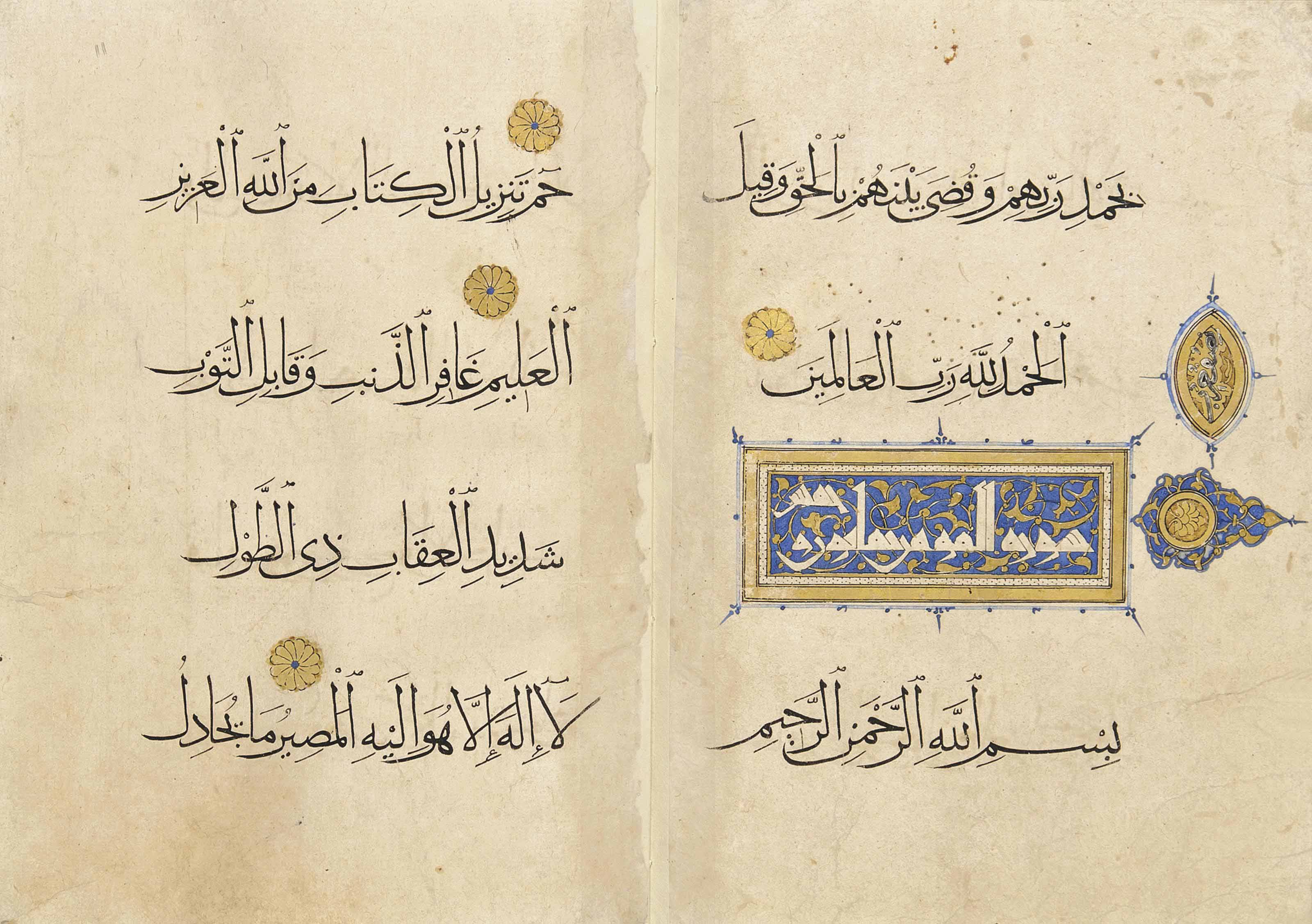 QUR'AN SECTION
