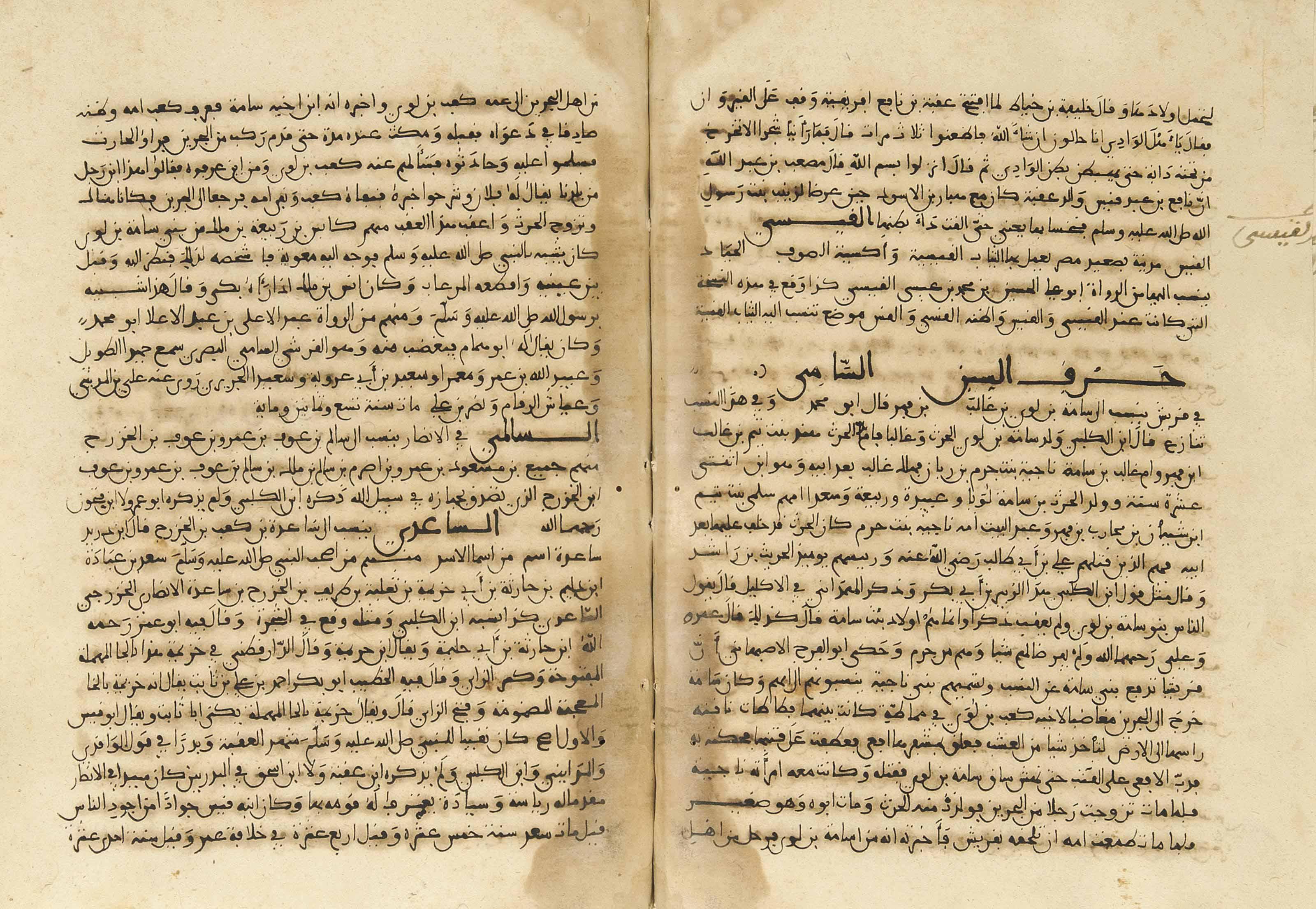 ABU MUHAMMAD 'ABDULLAH BIN 'ALI AL-LAKHMI AL-ANDALUSI (D. AH 540): IQTIBAS AL-ANWAR WA AL-TAMAS AL-AZHAR FI ANSAB AL-SAHABA