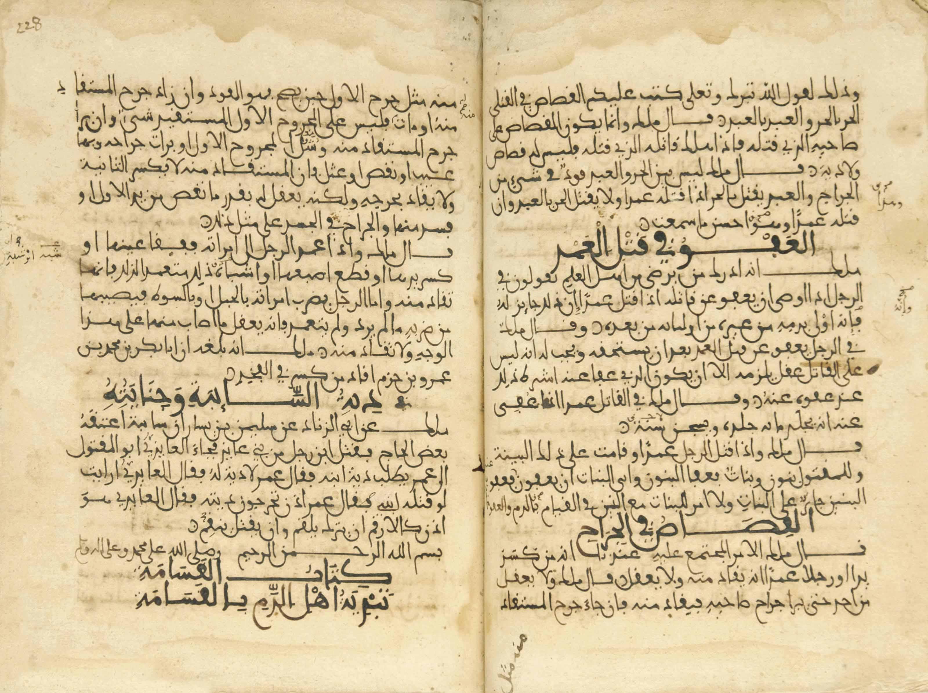 IMAM AL-MALIK BIN ANAS (D. AH