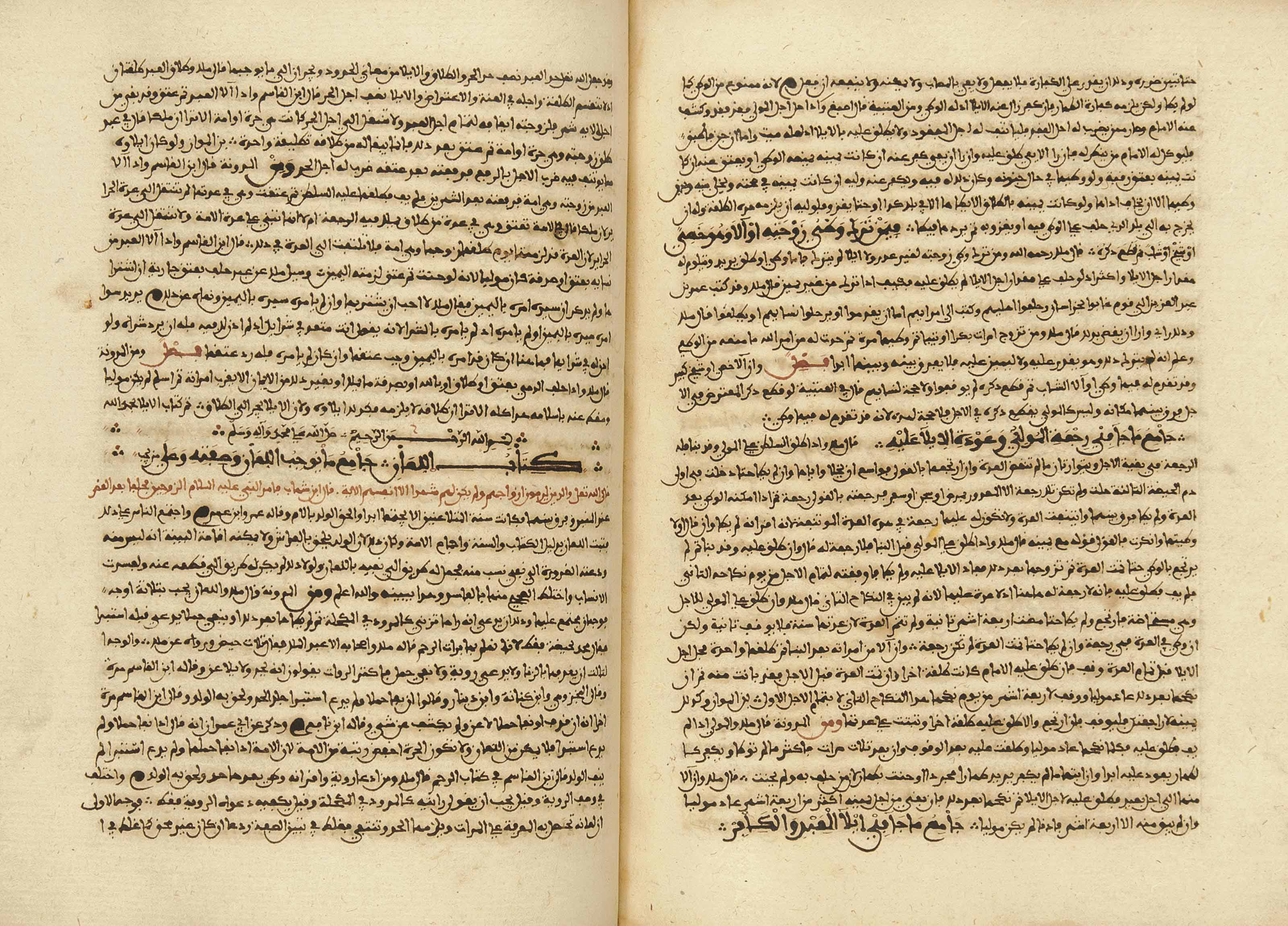 A TREATISE ON FIQH, POSSIBLY I