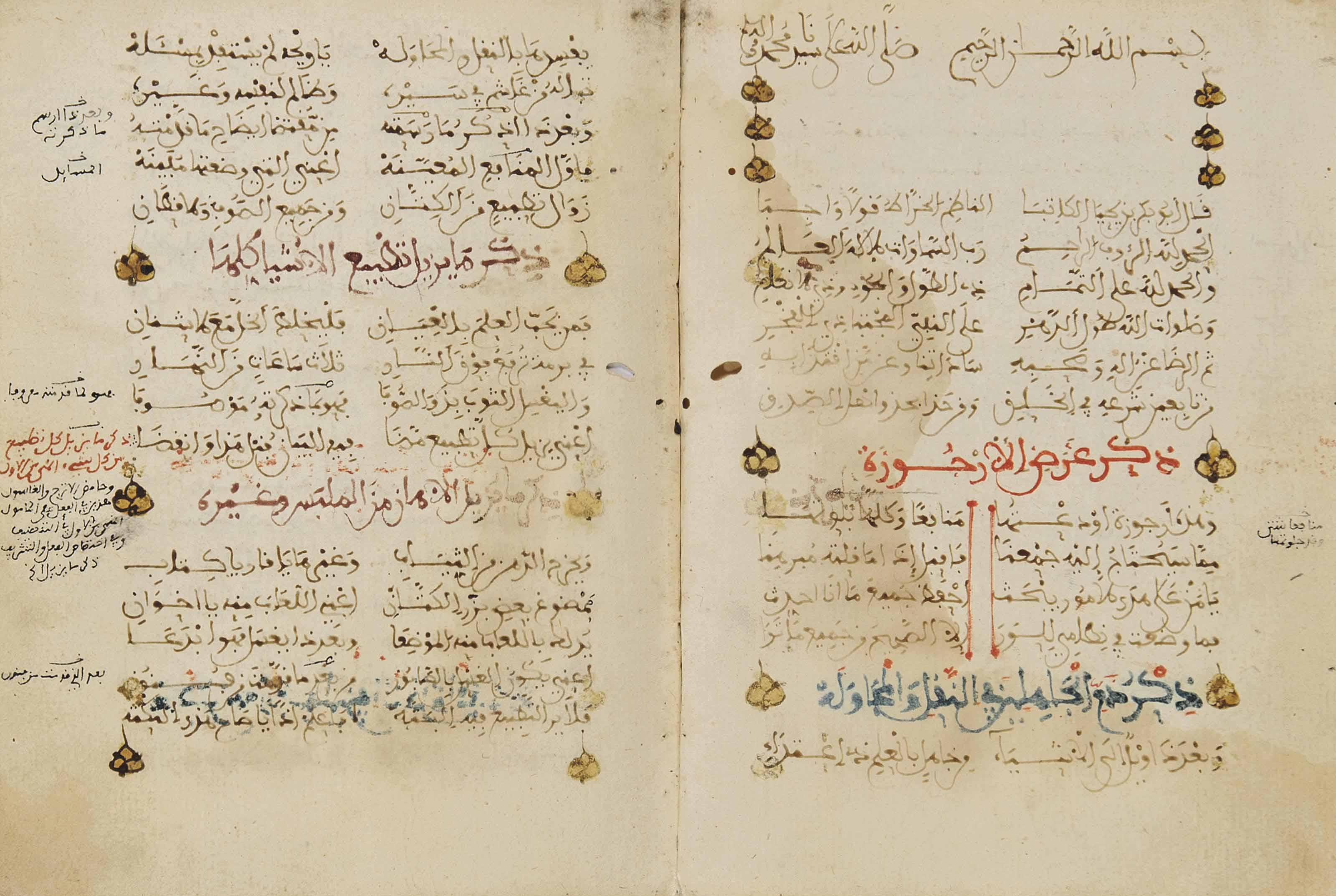 ABU BAKR BIN YAHYA AL-KHARRAT: