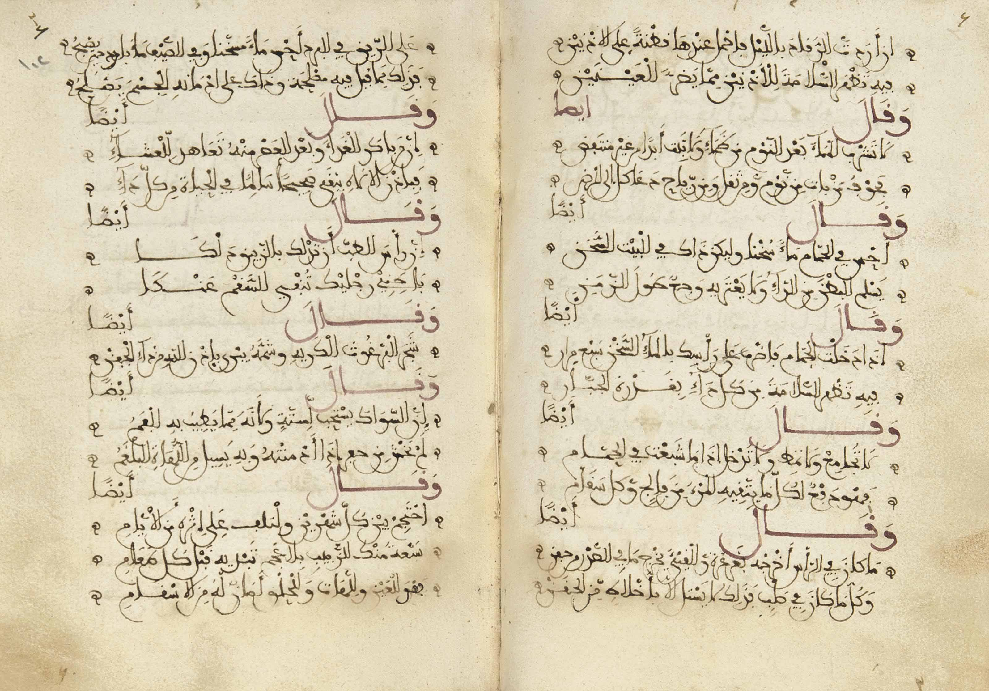 MUHAMMAD BIN SA'DUN BIN 'ALI BIN BILAL AL-QARAWANI (D.486 AD): KITAB AL-MIFTAH WA IRTIYAH AL-ARWAH