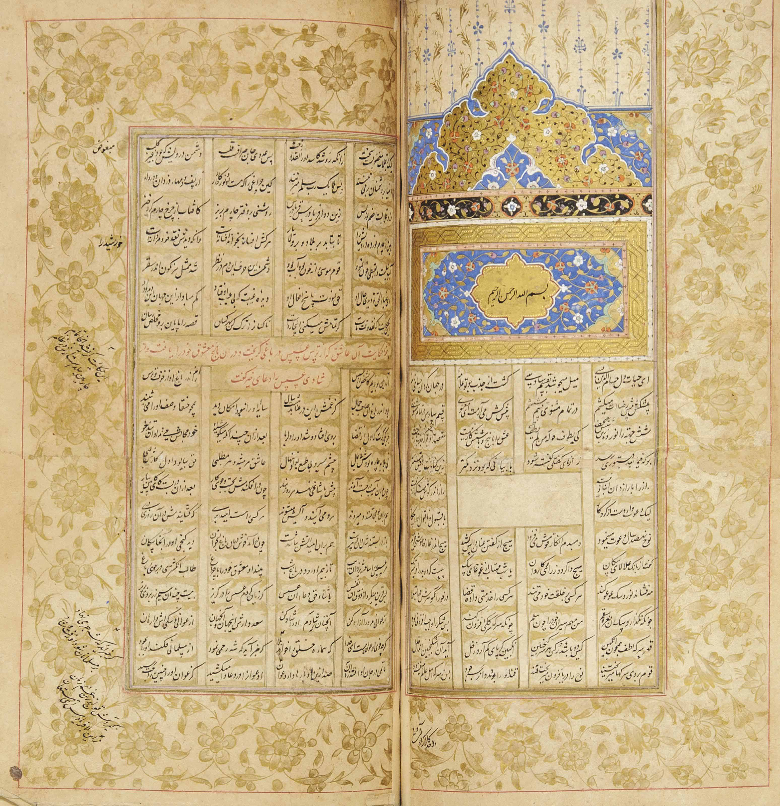 an analysis of the illuminated rumi a poem by jalal al din rumi 2 quotes from the illuminated rumi: 'the minute i heard my first love story,i started looking for you, not knowinghow blind that waslovers don't fina.