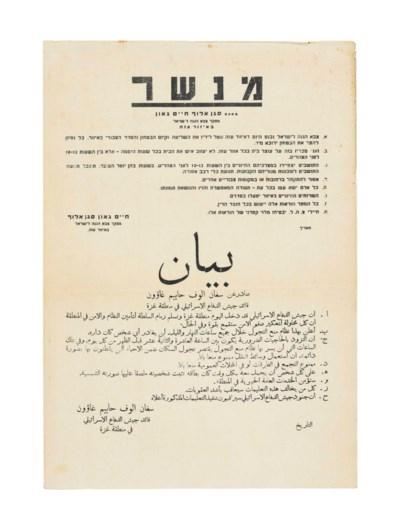 PALESTINE – ISRAEL'S ENTRY INT