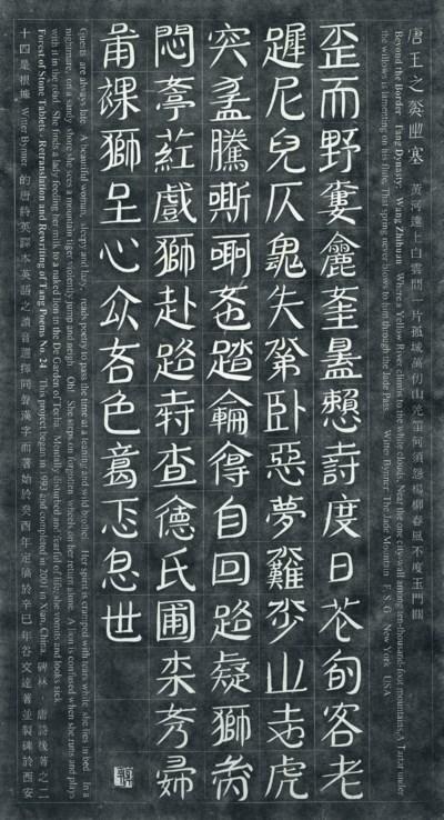 GU WENDA (b. 1955) (Chinese, B