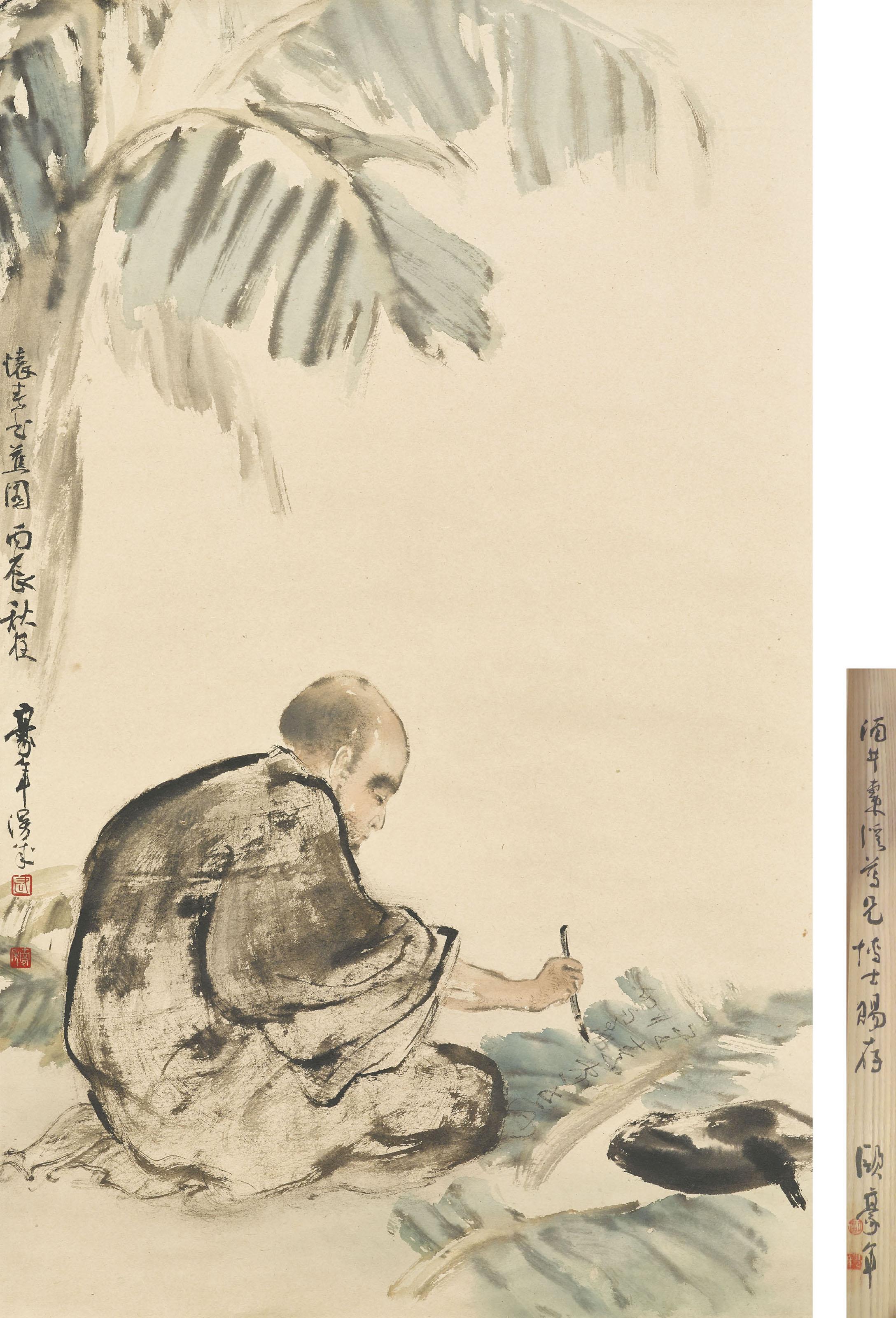 Huaisu Writing on Plantain Leaf