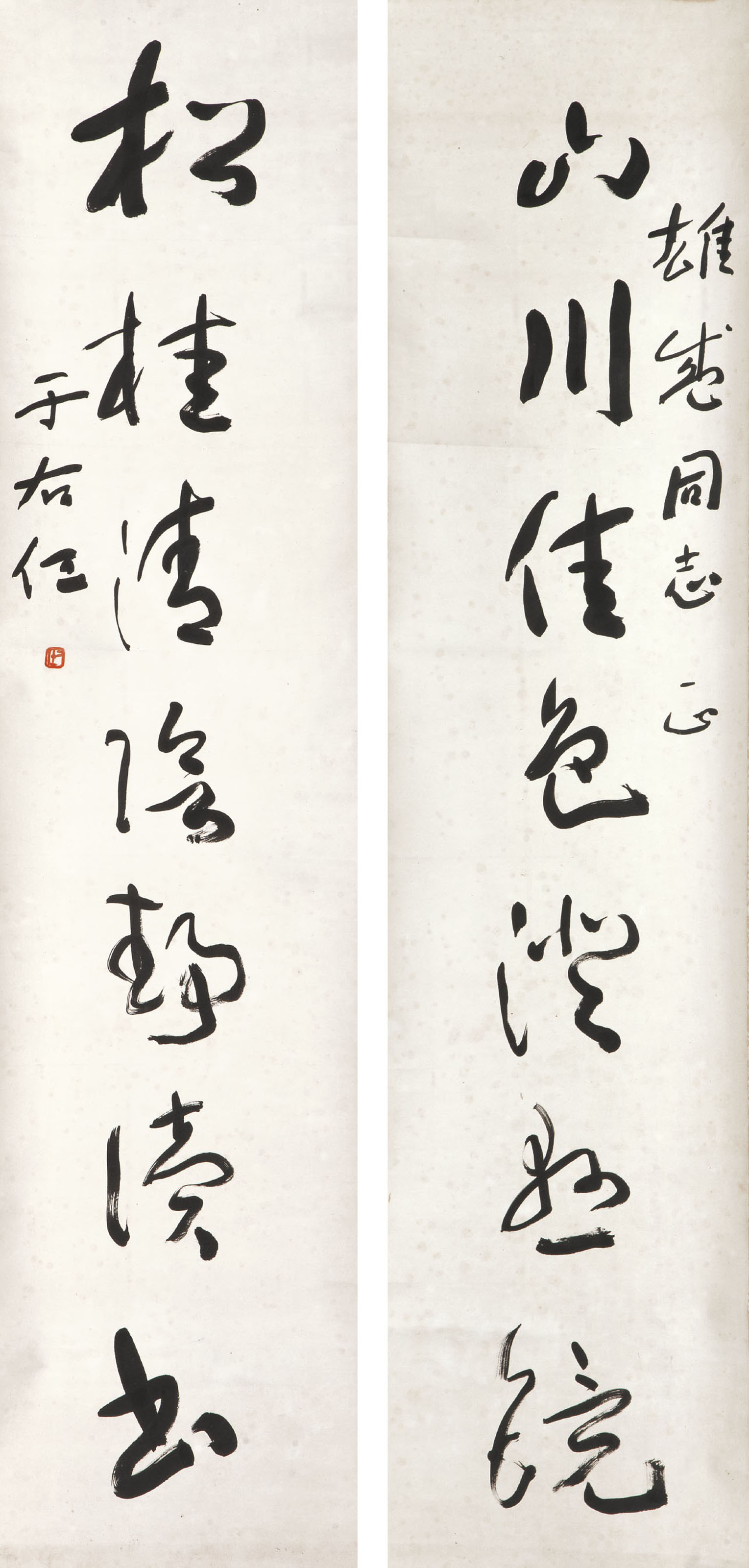 Calligraphic Couplet in Running Script