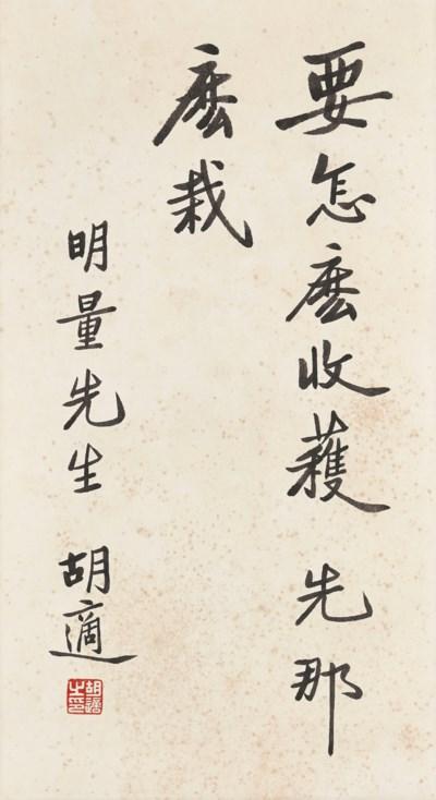 HU SHI (1891-1962)