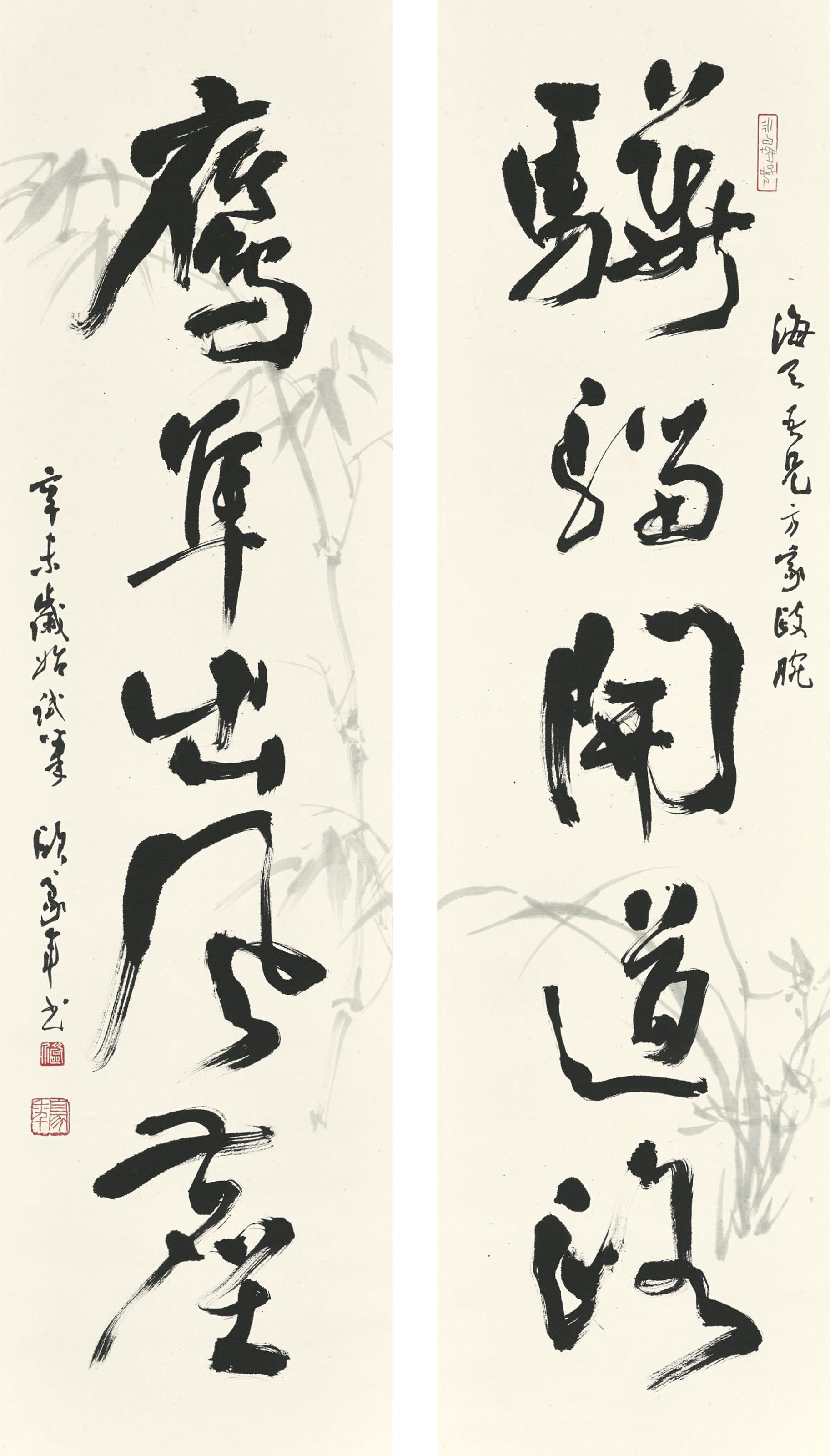Calligraphic Couplet/Calligraphy in Running Script