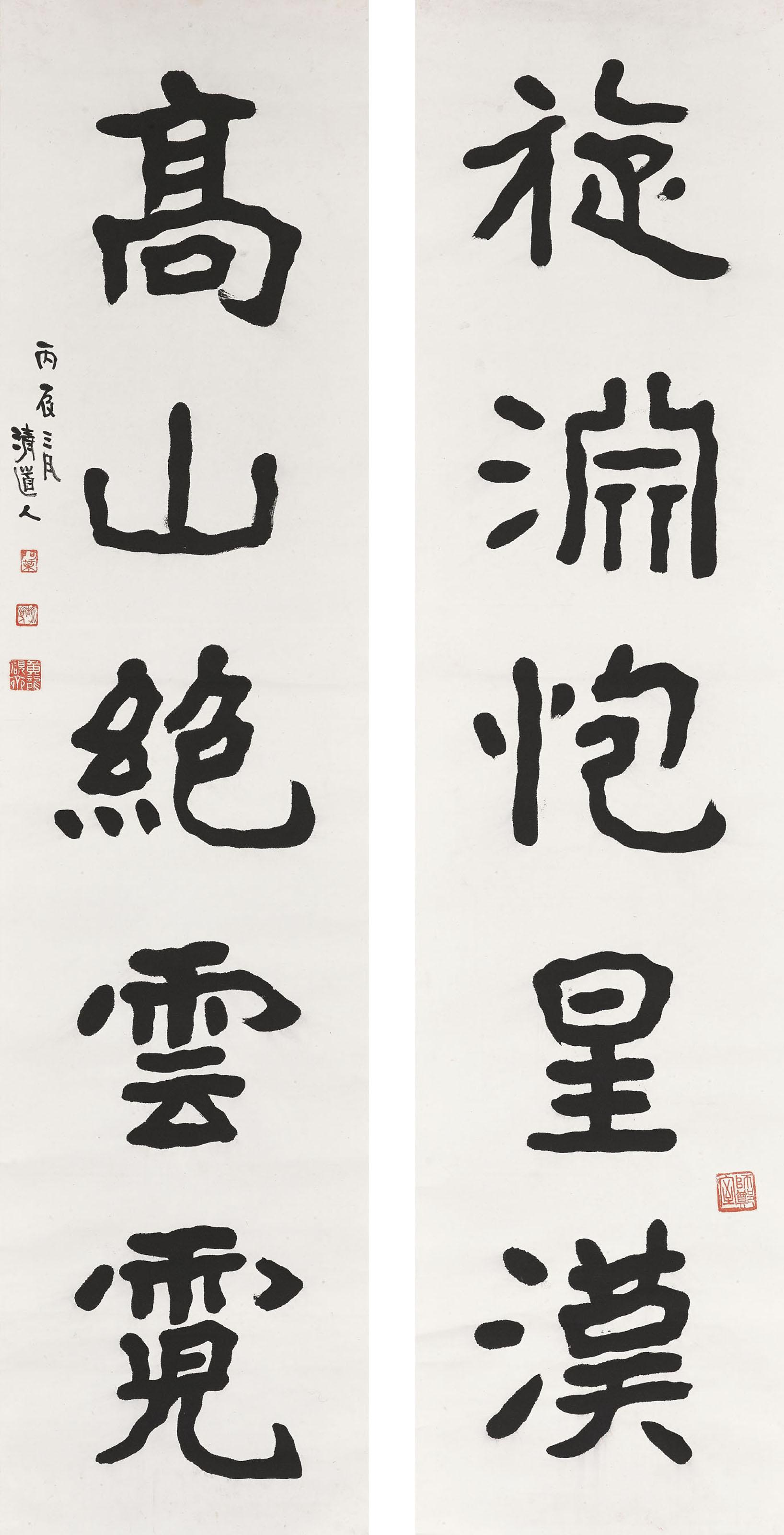 Calligraphic Couplet/Calligraphic Couplet
