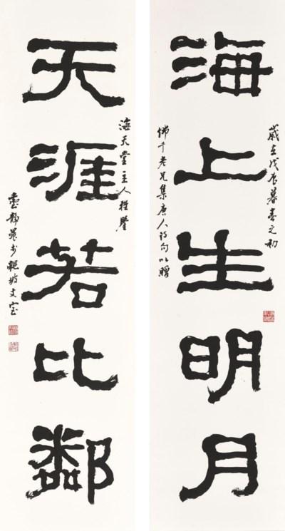 TAI JINGNONG (1903-1990)/WANG