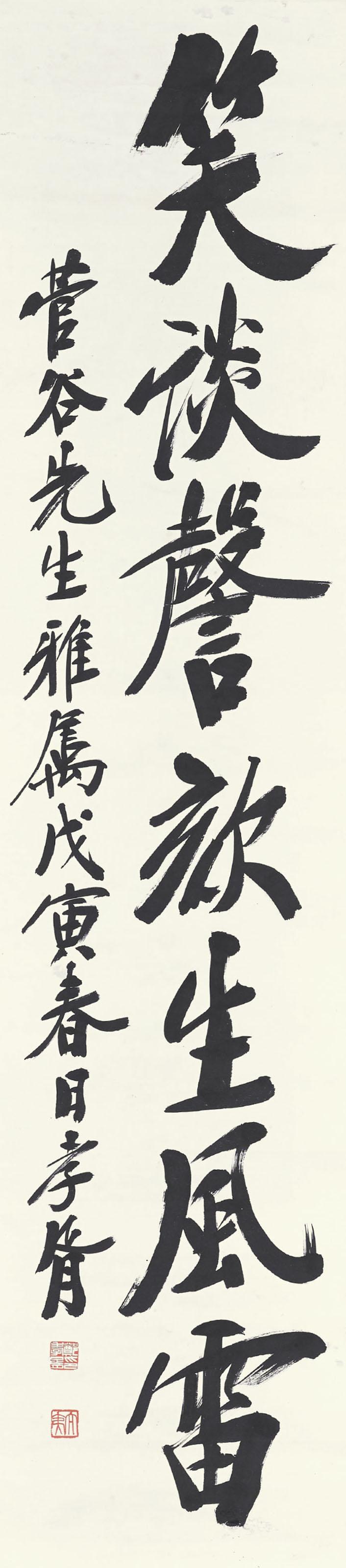 ZHENG XIAOXU (1860-1938)