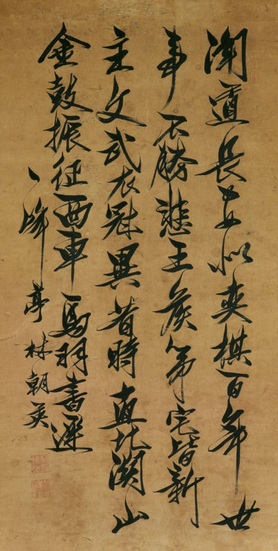 LIN CHAOYING (1739-1816)