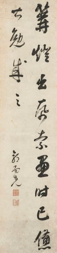 GUO SHANGXIAN (1785-1832)