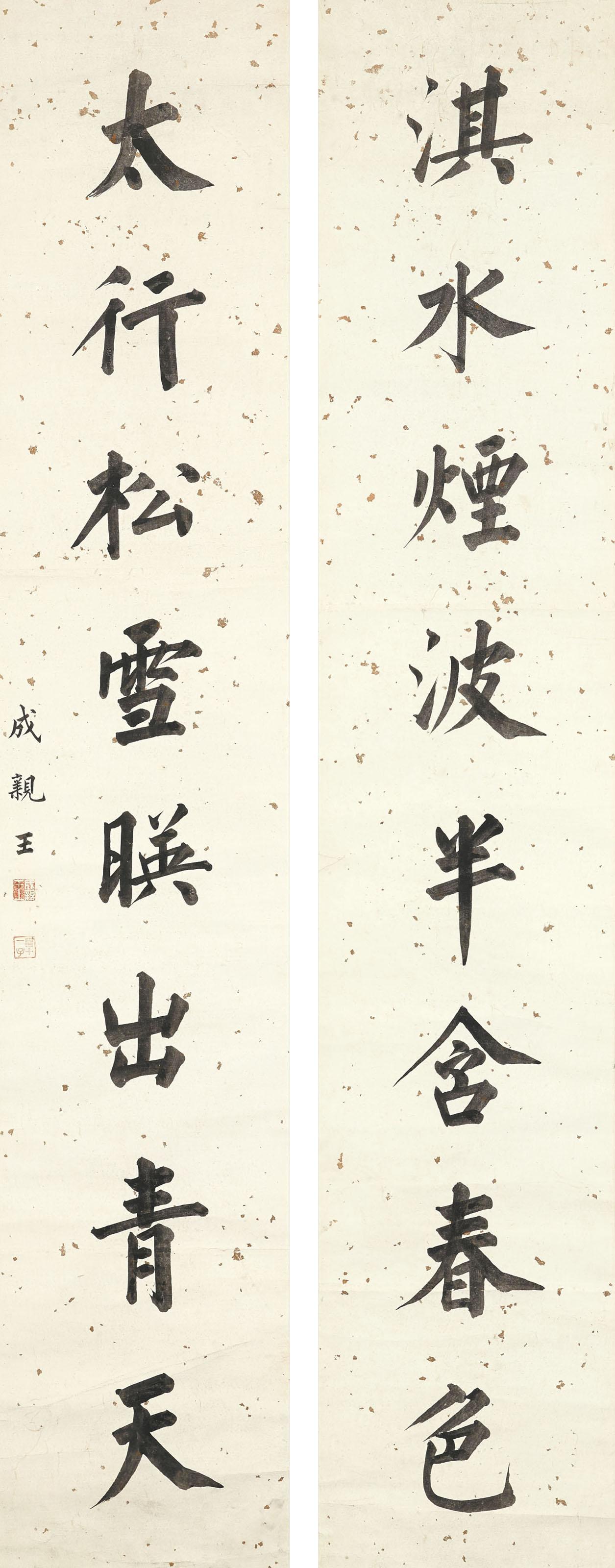 YONG XING (11TH SON OF QIANLON