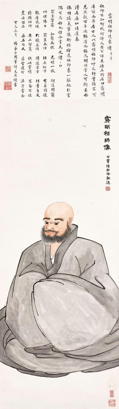 CHEN SHIZENG (1876-1923)