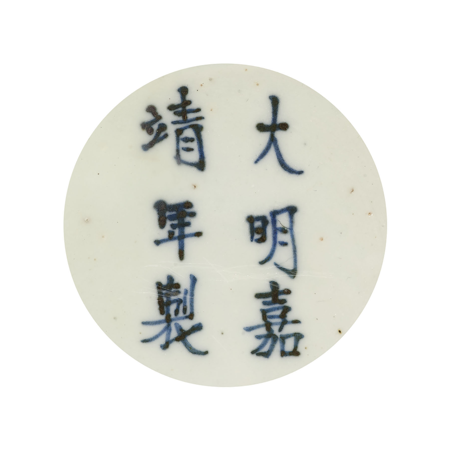 A LARGE BLUE AND WHITE INSCRIB