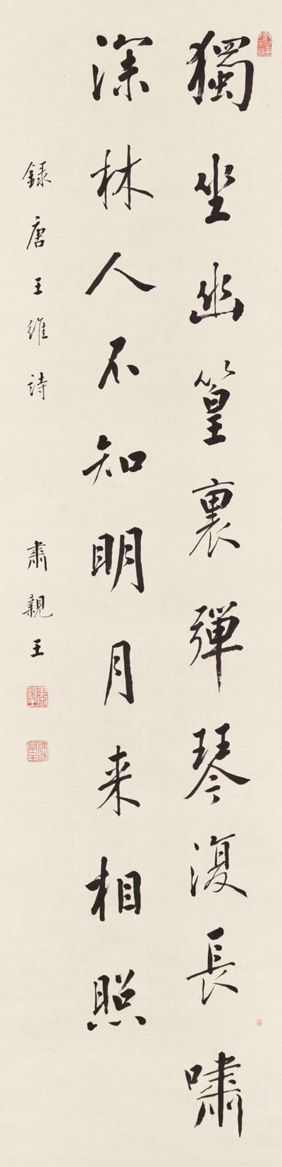 Shan qi (PRINCE SU, 1866-1922)