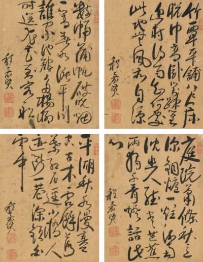 CHENG JIAXIAN (16TH-17TH CENTU
