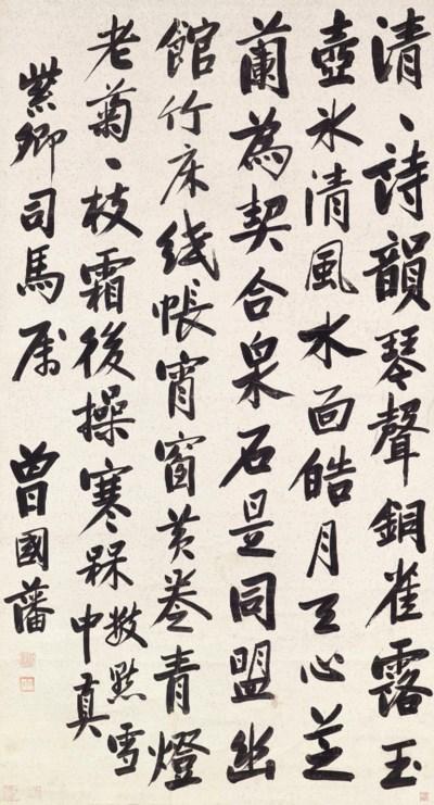 ZENG GUOFAN (1811-1872)