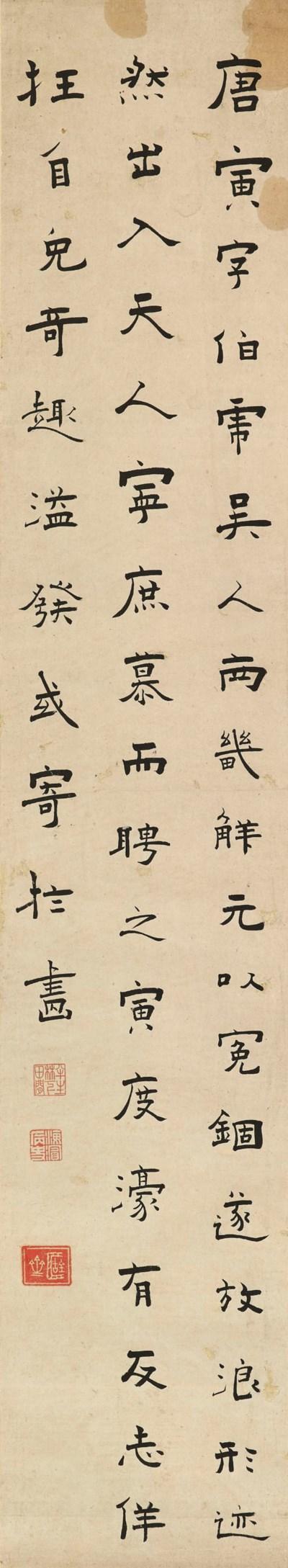 CHEN JIEQI (1813-1884)