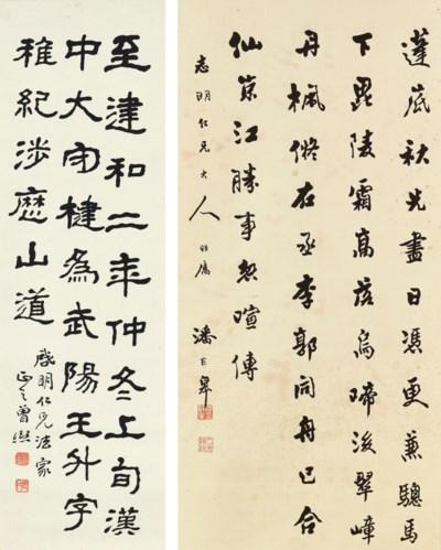 ZENG XI (1861-1930)/PAN LINGGA