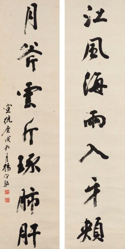 YANG SHOUJING (1839-1914)