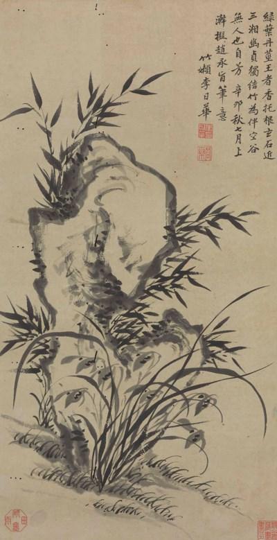 LI RIHUA (1565-1635)
