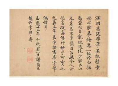 XIE LANSHENG (1760-1831) AND O