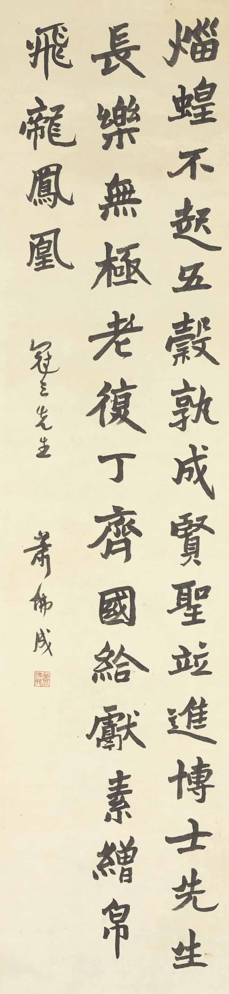 XIAO FOCHENG (1862-1940)
