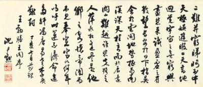 SHEN YINMO (1883-1971)