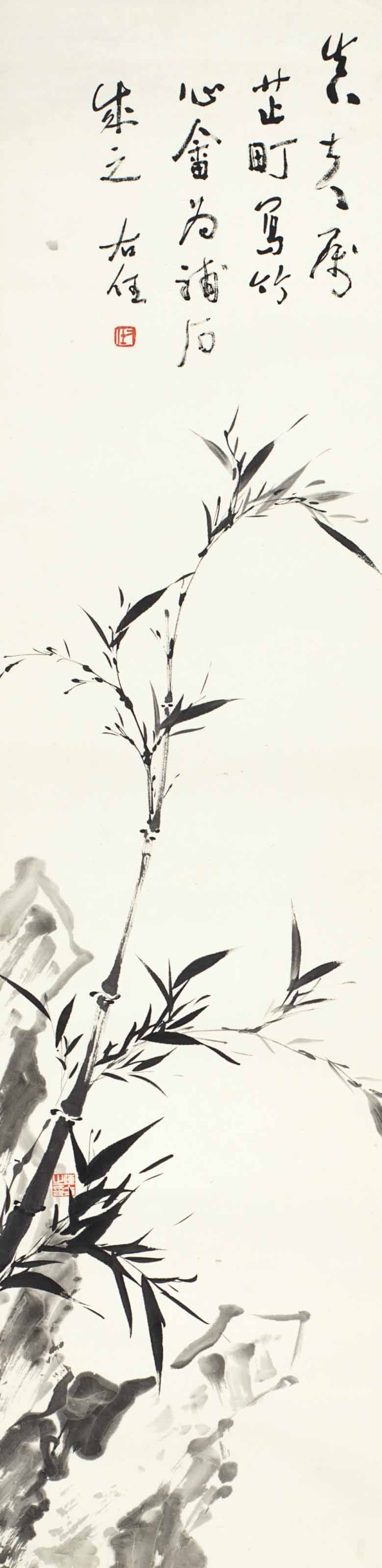 PU RU (1896-1963) AND CHEN FAN